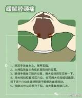 10个按摩手法缓解身体小疼痛